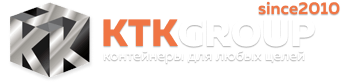 контейнеры ktk group